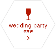 wedding party 披露宴